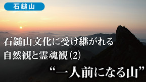石鎚文化に受け継がれる自然観と霊魂観(Ⅱ)一人前になる山