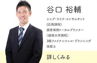 taniguchi_new.png