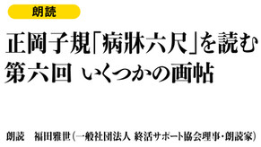 <朗読>正岡子規「病床六尺」を読む【第六回】