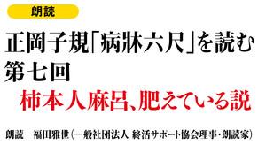 <朗読>正岡子規「病床六尺」を読む【第七回】