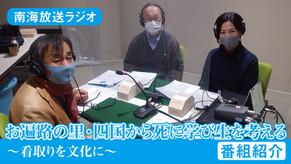 南海放送ラジオ番組についてご紹介