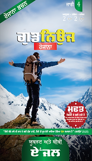GND Punjabi Cover Issue 4.png