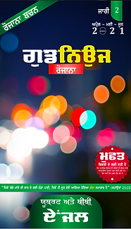 GND Punjabi Issue 2 2021 Cover.png