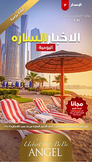GND Arabic Issue 3 Cover.png