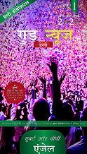 Hindi Cover.jpg
