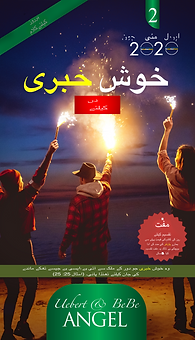 Cover 3-Urdu.png