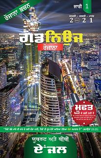 GND Punjabi Issue 1 2021.png