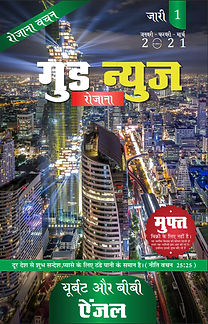 GND Hindi Issue 1 2021.png