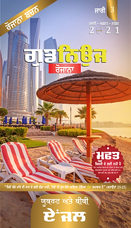 GND Punjabi Issue 3 2021 Covers.png