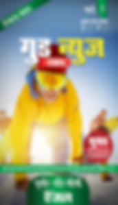 Hindi Cover Issue 3 2020.png