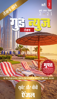 GND Hindi Issue 3 2021 Covers.png