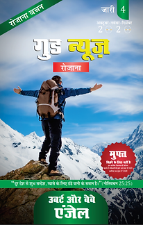 GND Hindi Issue 4 Cover.png