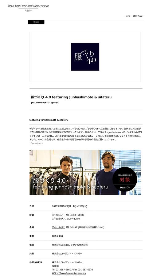 201621服づくり 4.0.png