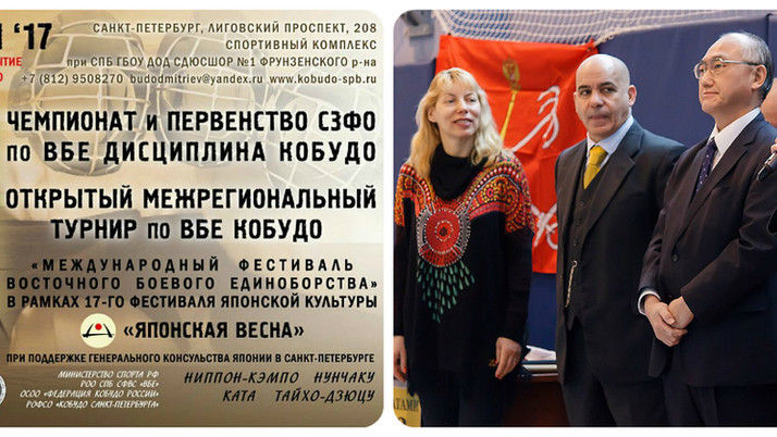 """Итоги Чемпионата СЗФО и МФБИ """"Японская весна"""""""