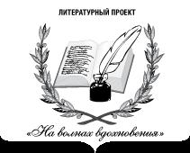 """Федерация Кобудо Санкт-Петербурга объявляет о поддержке поэтического конкурса (номинация: """"В зд"""