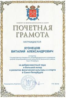 кузнецов.png