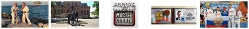 Жаркий июнь, а так же в С-Петербурге новые Мастера спорта России и Судья Всероссийской Категории по