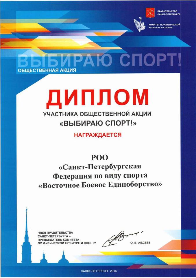 Федерация Кобудо Санкт-Петербурга (ВФК) на выставке «Выбираю Спорт» КВЦ «ЭКСПОФОРУМ».