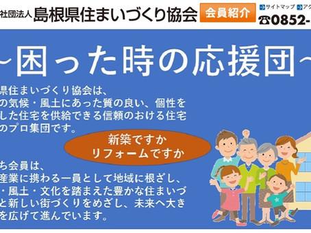 島根県住まいづくり協会に賛助会員として加盟