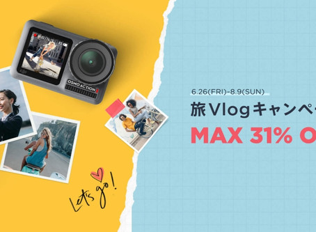 DJI 旅Vlogキャンペーン