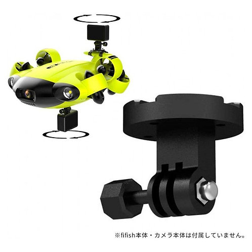 QYSEA V6・V6S専用アクションカメラマウント(上下セット)