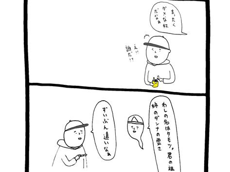 01.出会い