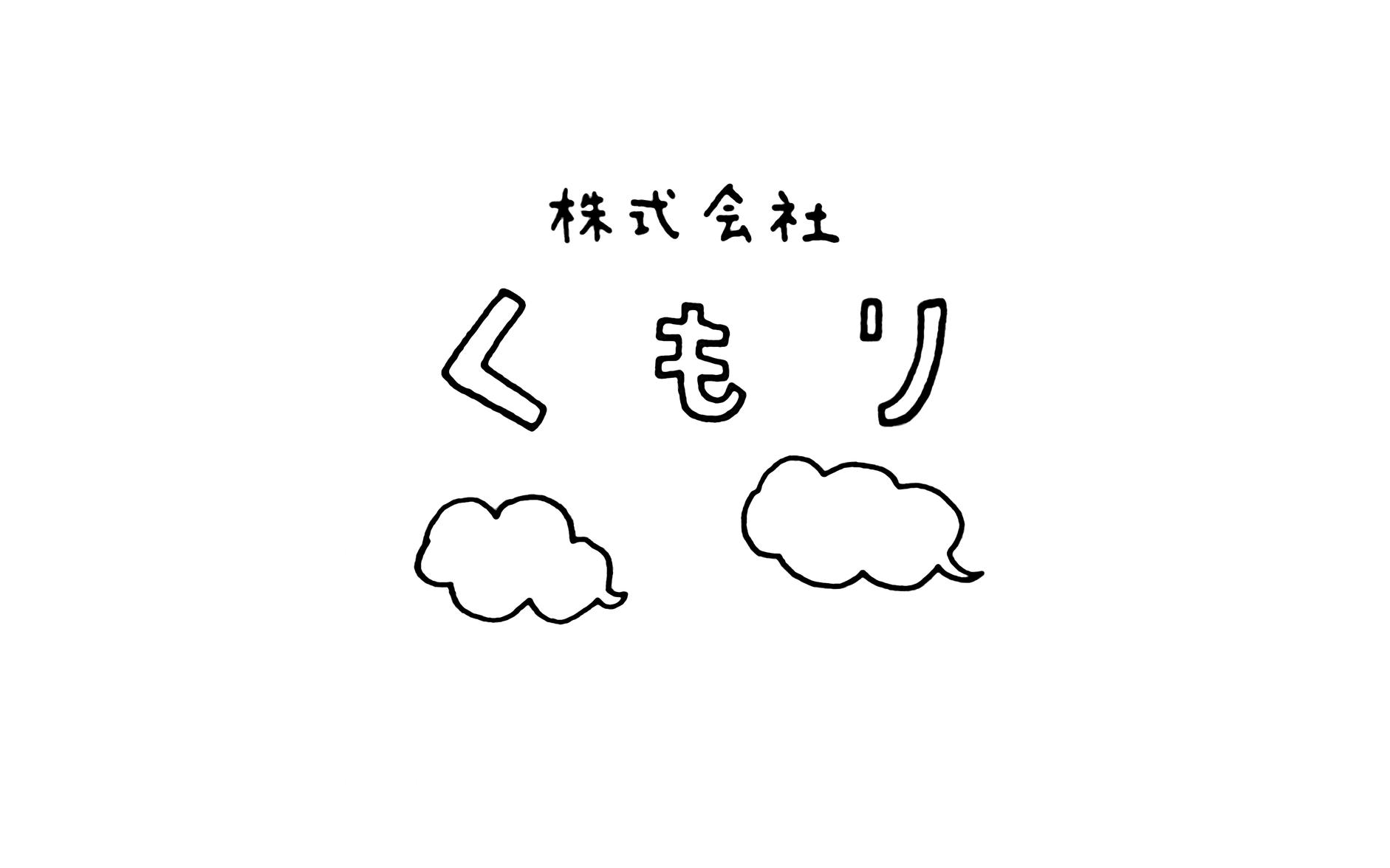 株式会社くもり ロゴ