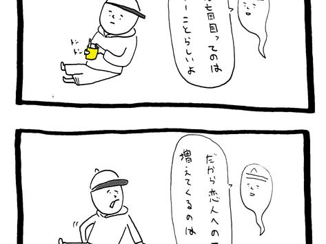 04.恋は盲目