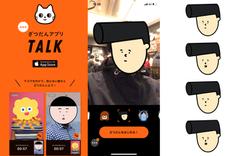 ざつだんアプリ TALK マスクイラスト