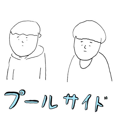プールサイド ロゴ.png