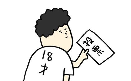 選挙権.png