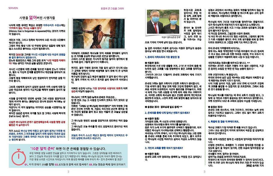 제자플러스 매거진 11월호_Page_2.jpg