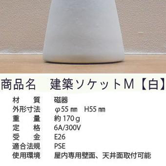 【重要】建築ソケット001 名称変更のお知らせ