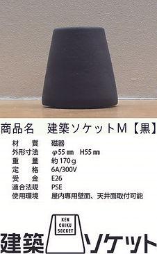 建築ソケットM黒.jpg