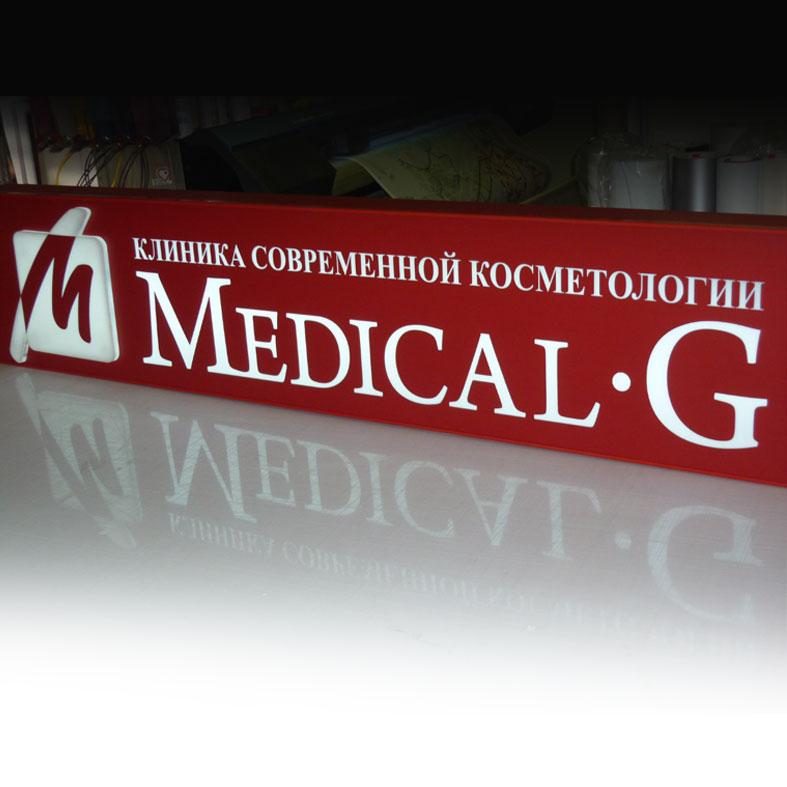 Лайтбокс с инкрустацией Medical-G