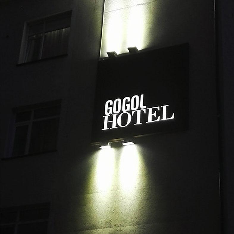 """ВЫВЕСКА """"GOGOL HOTEL"""""""