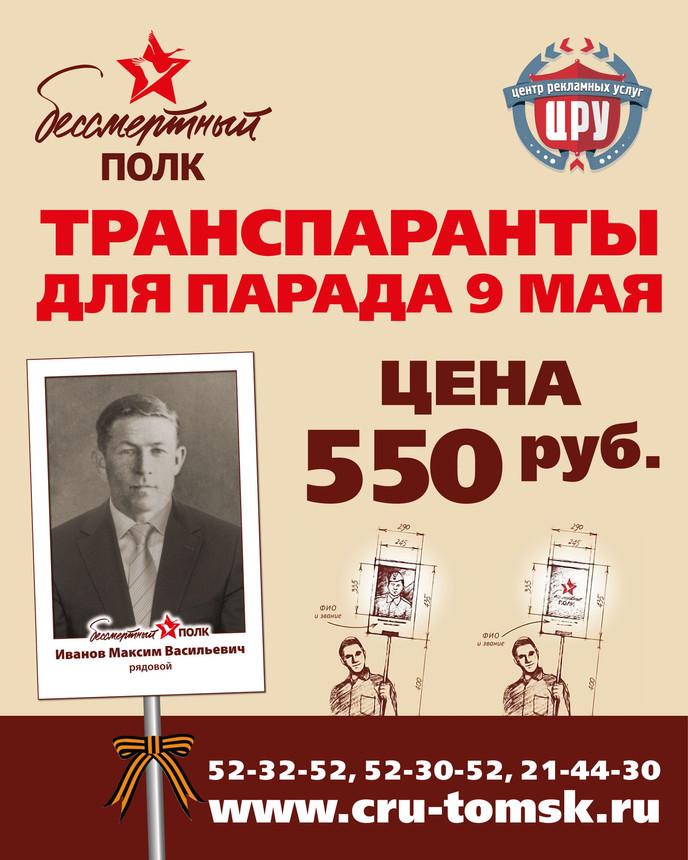 """Готовимся к 9 мая! Транспаранты """"Бессмертный полк"""" в Томске"""