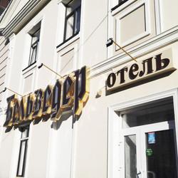 Вывеска отеля Бельведер