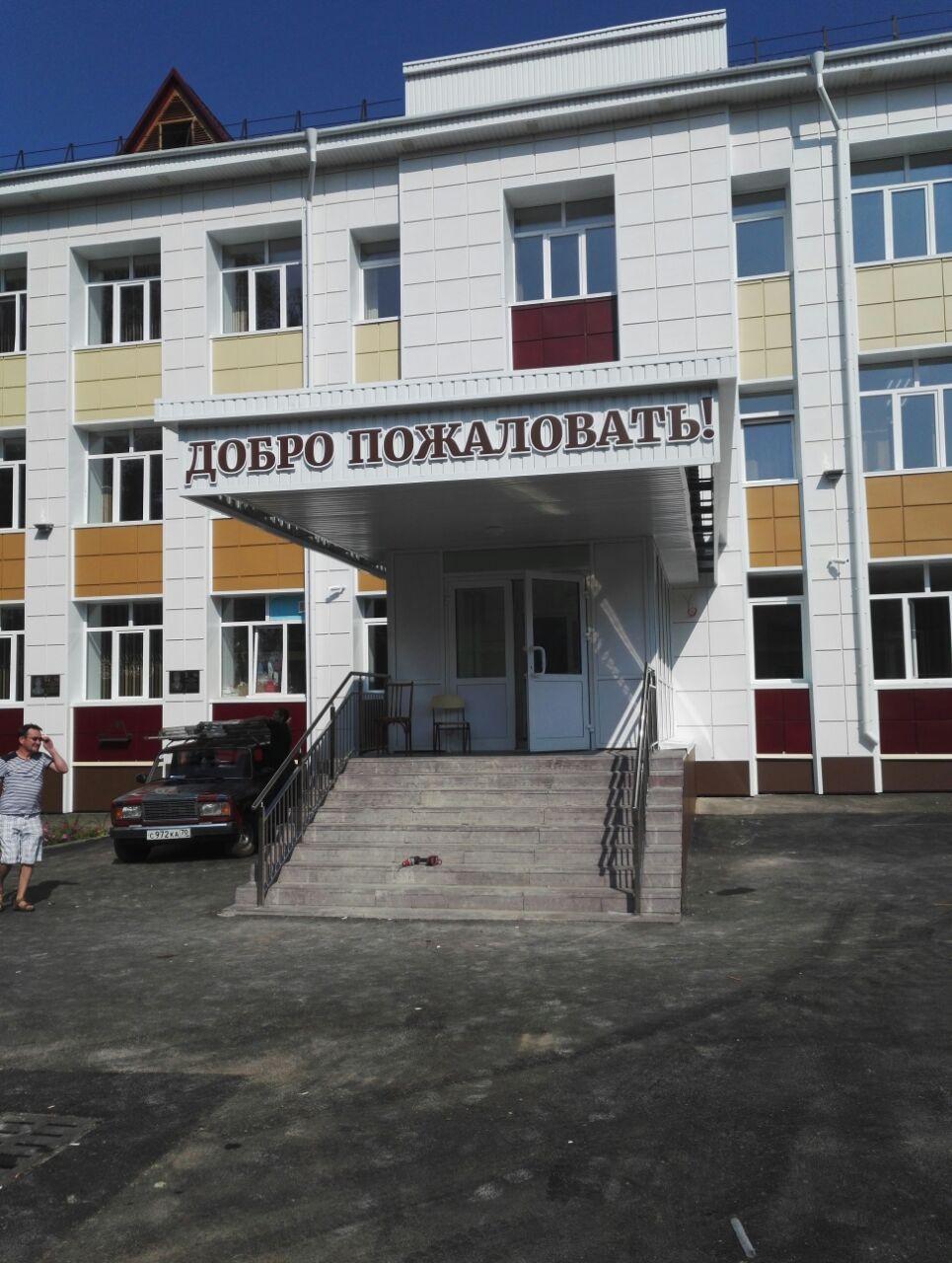 Школа 32, Томск, объемные буквы