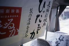 hidaruka014.jpg