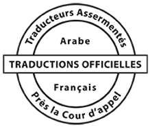 Tampon_traduction_officielle_assermentée