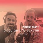 Dibur Azmai Podcast
