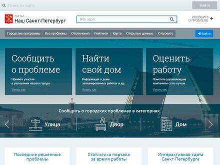 """Начал работать государственный портал """"Наш Санкт-Петербург"""""""