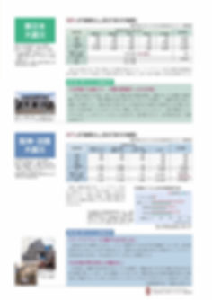 taishin_A4_page003.jpg