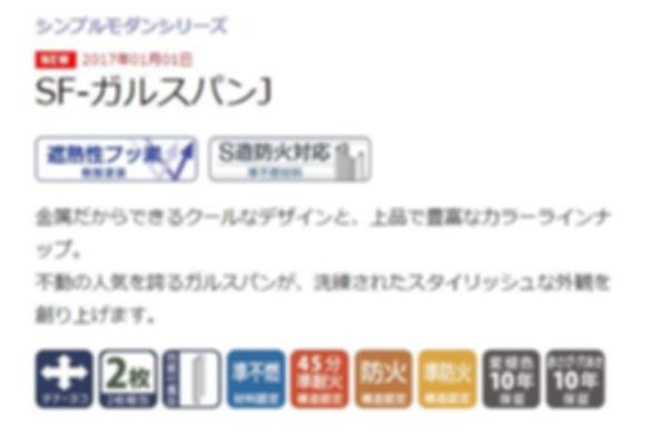 ガルスパン2.JPG