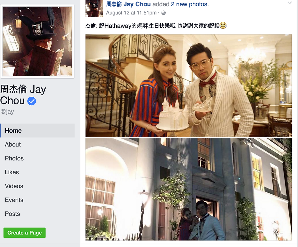 """Jay Chou showing his """"human side"""" on Facebook"""
