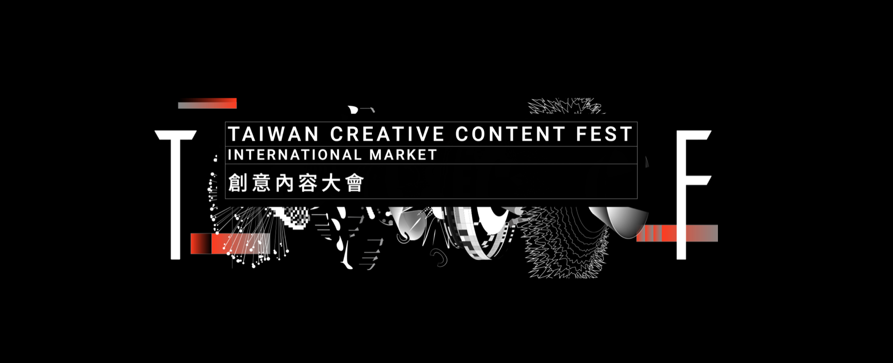 From Taipei TV Festival to an all new Taiwan Creative Content Fest