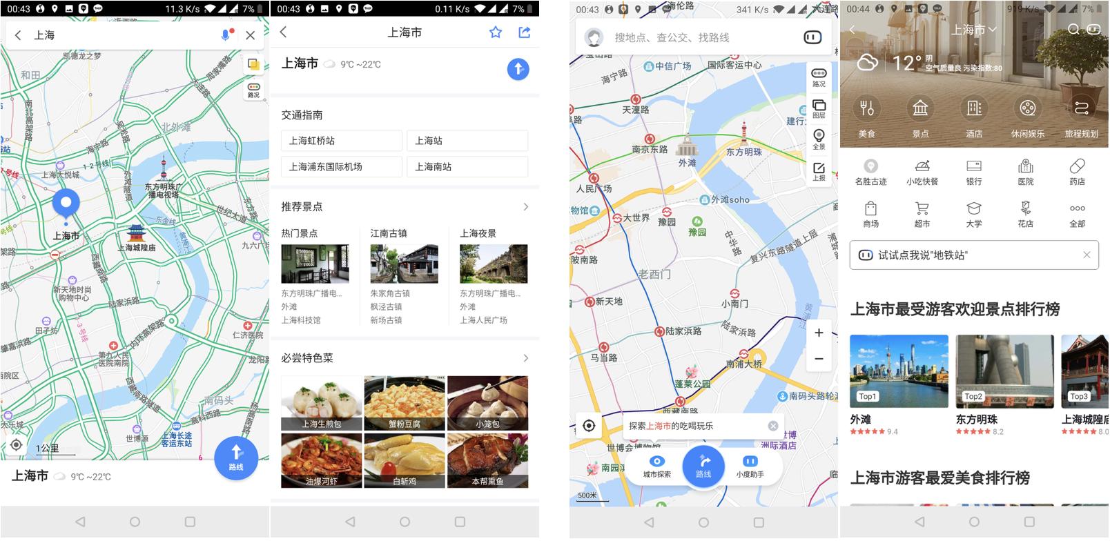 Autonavi & Baidu Maps