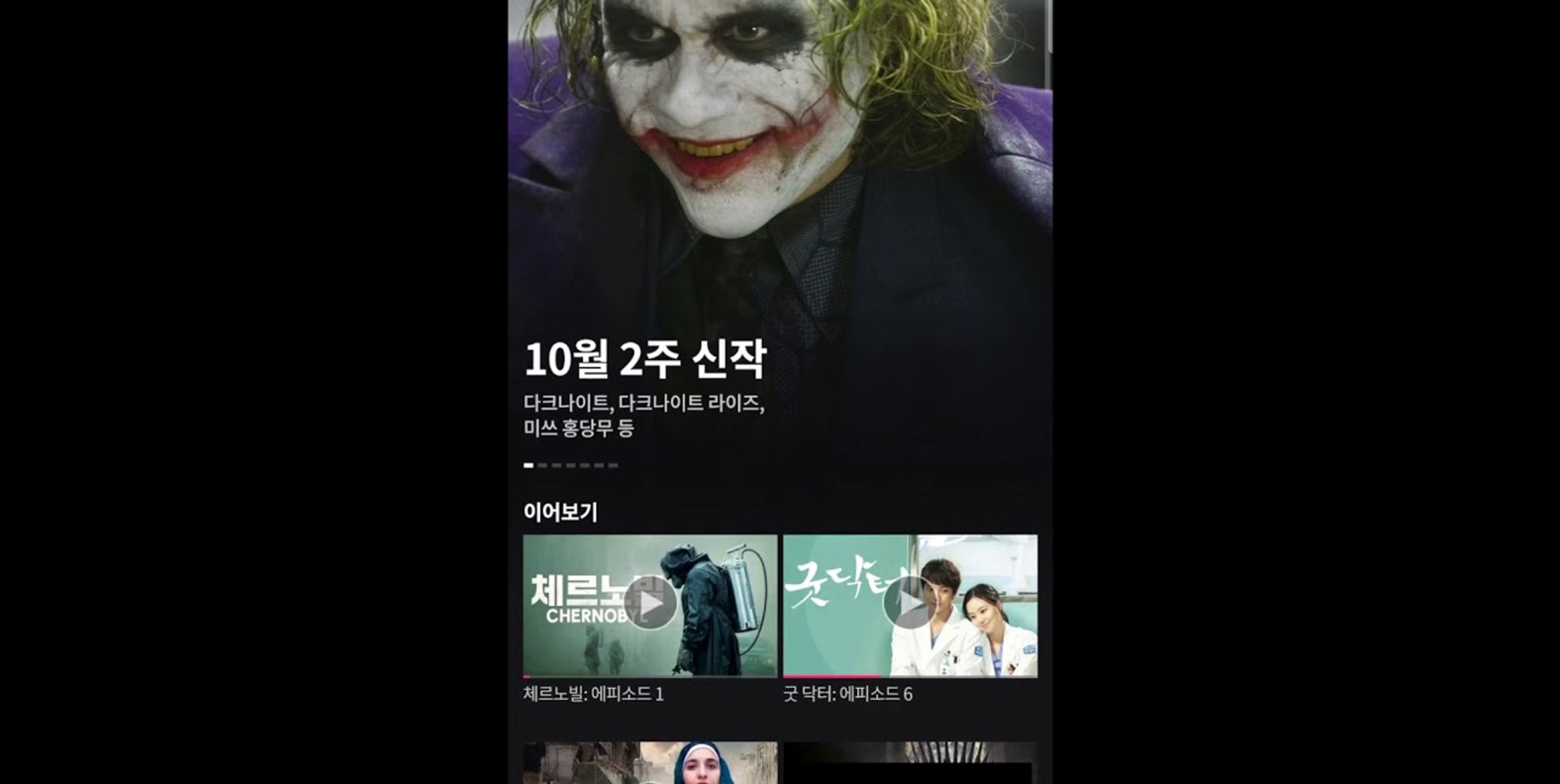 Korea's OTT Platform, Watcha, in a Nutshell