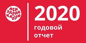Годовой отчет 2020.jpg